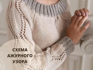 Схема узора, платье-джемпер  «Калипсо». Ярмарка Мастеров - ручная работа, handmade.