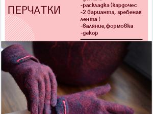 Видео-курс ПЕРЧАТКИ пилотная цена 1350 рублей (до 26.07). Ярмарка Мастеров - ручная работа, handmade.