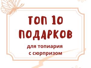 Топ 10 подарков для топиария с сюрпризом. Ярмарка Мастеров - ручная работа, handmade.