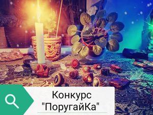 Конкурс с призами ПоругайКа. Ярмарка Мастеров - ручная работа, handmade.