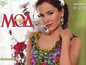 Журнал Мод № 478. Вязание. Фото моделей. Ярмарка Мастеров - ручная работа, handmade.