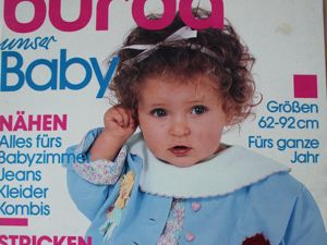 Бурда — спец. выпуск — наш малыш  -1988. Ярмарка Мастеров - ручная работа, handmade.