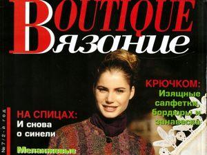 Boutique  «Вязание» , Октябрь 1998 г. Фото работ. Ярмарка Мастеров - ручная работа, handmade.