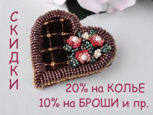 Скидки до 15 марта!!!. Ярмарка Мастеров - ручная работа, handmade.