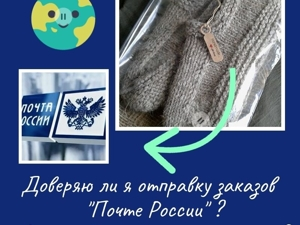 Доверяю ли я отправку заказов  «Почте России» ?. Ярмарка Мастеров - ручная работа, handmade.