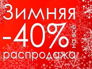 Зимняя Распродажа — скидка 40% на ВСЕ кроме новинок!. Ярмарка Мастеров - ручная работа, handmade.