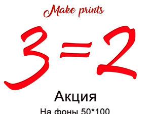 АКЦИЯ на фоны 50 на 100 см.   Действует с 6.02 по 08.02 Подробности в блоге. Ярмарка Мастеров - ручная работа, handmade.