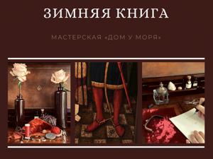 Зимняя книга выкроек. Ярмарка Мастеров - ручная работа, handmade.