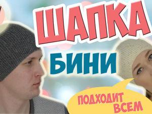 Видеоурок: вяжем модную шапку-бини. Ярмарка Мастеров - ручная работа, handmade.