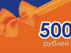 Закрытие магазина — все по 500 руб.!. Ярмарка Мастеров - ручная работа, handmade.