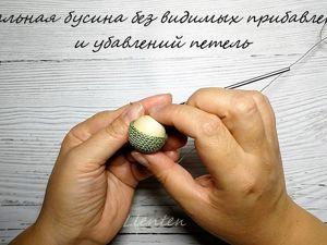 Как обвязать бусину без видимых прибавлений и убавлений петель. Ярмарка Мастеров - ручная работа, handmade.