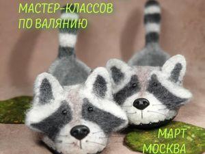 Расписание мастер-классов по валянию. Москва. Ярмарка Мастеров - ручная работа, handmade.