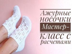 Ажурные носочки. Ярмарка Мастеров - ручная работа, handmade.
