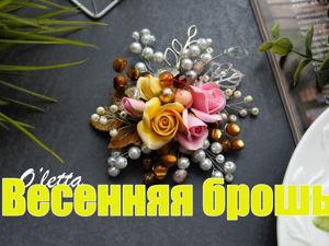 Весенняя брошь с розами. Лепим из полимерной глины. Ярмарка Мастеров - ручная работа, handmade.