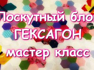 Гексагон — Как Не Надо Шить. Ярмарка Мастеров - ручная работа, handmade.