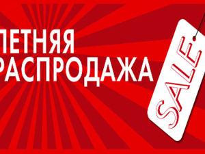 Летняя распродажа до 30 августа!. Ярмарка Мастеров - ручная работа, handmade.