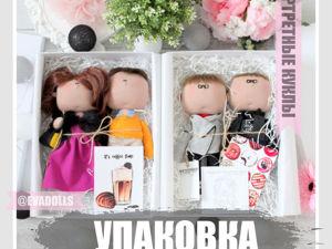 Упаковка портретных кукол. Ярмарка Мастеров - ручная работа, handmade.