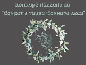 Первый конкурс коллекций  «Секреты таинственного леса». Ярмарка Мастеров - ручная работа, handmade.