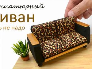 Делаем диван для кукольного дома из пенокартона или плотного обычного картона. Ярмарка Мастеров - ручная работа, handmade.