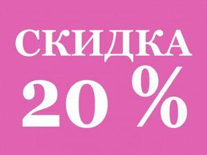 Скидки 20% — 25% для больших заказов. Ярмарка Мастеров - ручная работа, handmade.
