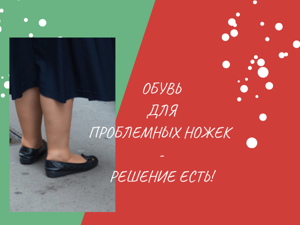 Обувь для проблемных ножек. Ярмарка Мастеров - ручная работа, handmade.