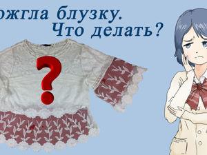 Как отремонтировать красивую блузку. Ярмарка Мастеров - ручная работа, handmade.