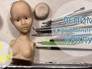 Алиса. Лепим полушарнирную куклу. Грудь. Ярмарка Мастеров - ручная работа, handmade.