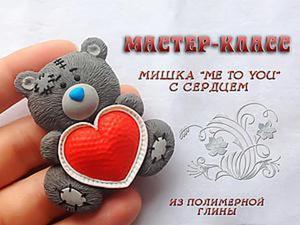 Мастер-класс: медвежонок «Me to you» с сердечком. Ярмарка Мастеров - ручная работа, handmade.