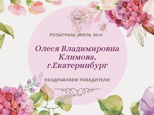 Поздравляем победителя розыгрыша июля 2019!. Ярмарка Мастеров - ручная работа, handmade.