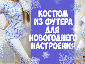 Шьем милый костюм для новогоднего настроения. Ярмарка Мастеров - ручная работа, handmade.