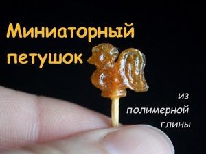 Видеоурок: как сделать миниатюрного петушка на палочке. Ярмарка Мастеров - ручная работа, handmade.