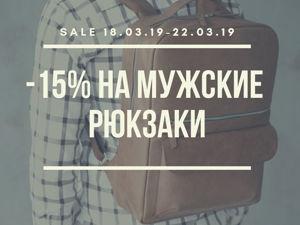 Акция с 18 — 22 марта! Скидка -15% на мужские кожаные рюкзаки!. Ярмарка Мастеров - ручная работа, handmade.