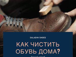 Советы по уходу за обувью. Ярмарка Мастеров - ручная работа, handmade.