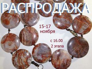 Анонс марафона  «Природные камни»  с 15 по 17 ноября. Ярмарка Мастеров - ручная работа, handmade.