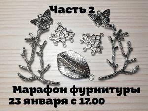 Завершен. Часть 2. Марафон фурнитуры 23-25 января. Ярмарка Мастеров - ручная работа, handmade.