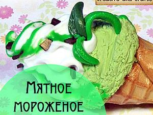 Мятное мороженое из полимерной глины. Видео мастер-класс. Ярмарка Мастеров - ручная работа, handmade.