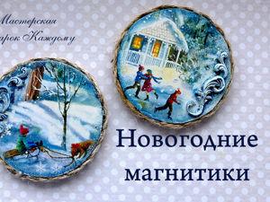 Видео мастер-класс: новогодние магниты из пачки от чая. Ярмарка Мастеров - ручная работа, handmade.