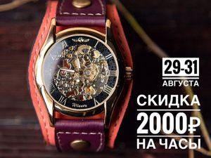 Сикдка 2000р при заказе часов. Подробности внутри. Ярмарка Мастеров - ручная работа, handmade.