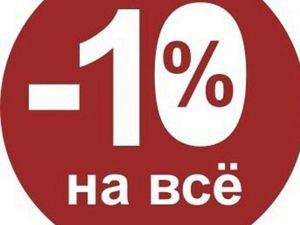 Скидка 10% на Все!!!!. Ярмарка Мастеров - ручная работа, handmade.