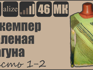 Видео мастер-класс: Вязание спицами джемпера «Зеленая Лагуна». Ярмарка Мастеров - ручная работа, handmade.
