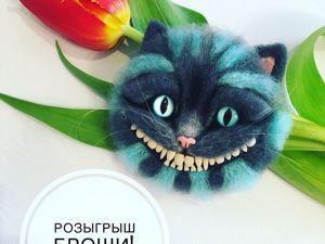 Аукцион броши Чеширский кот. Ярмарка Мастеров - ручная работа, handmade.