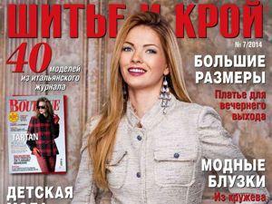 Шитье И Крой, № 7/2014 г. Фото моделей. Ярмарка Мастеров - ручная работа, handmade.