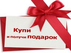 Купи волшебные ткани и получи подарок!. Ярмарка Мастеров - ручная работа, handmade.