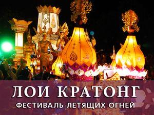 Лои Кратонг, фестиваль летящих огней. Ярмарка Мастеров - ручная работа, handmade.