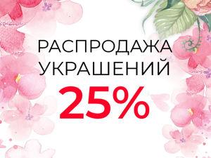 Летняя Акция -25% на все украшения!!!. Ярмарка Мастеров - ручная работа, handmade.