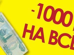 АКЦИЯ  «Минус тысяча рублей» . Ярмарка Мастеров - ручная работа, handmade.