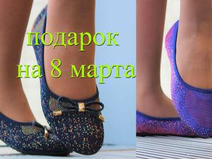 Туфли в подарок на 8 марта!!!. Ярмарка Мастеров - ручная работа, handmade.
