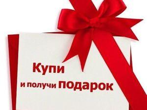 Акция магазина  «Купи и получи подарок» . Ярмарка Мастеров - ручная работа, handmade.