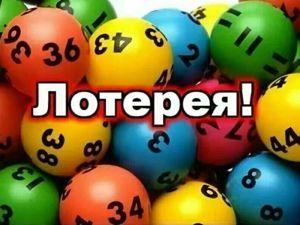 Вторая часть лотереи в помощь!. Ярмарка Мастеров - ручная работа, handmade.