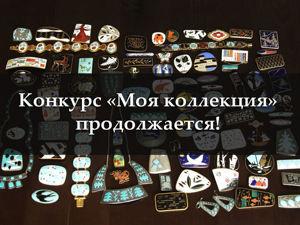 Конкурс  «Моя коллекция»  продолжается! Финал — 27 ноября. Ярмарка Мастеров - ручная работа, handmade.